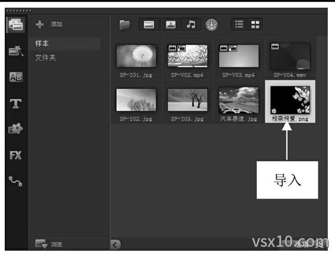 会声会影x9导入PNG图像素材