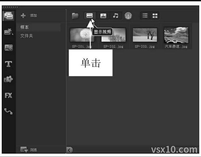 会声会影x9显示视频按钮