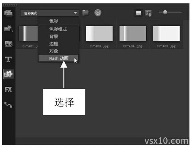 会声会影x9选择Flash动画选项