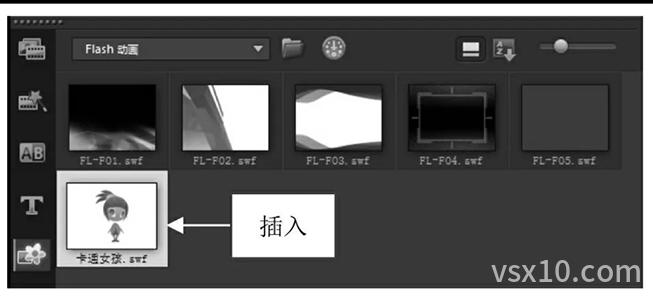 插入Flash动画到素材库