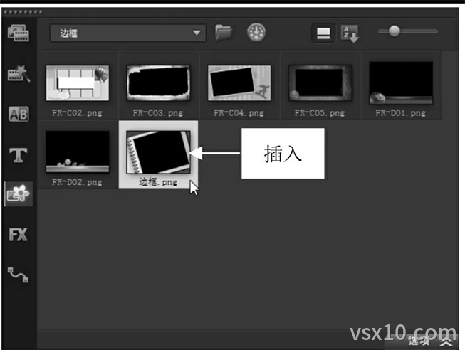 会声会影x9将边框素材插入到素材库