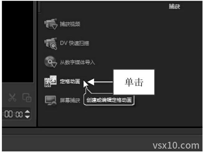 会声会影x9选择定格动画按钮