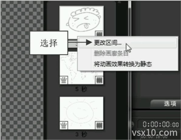 会声会影x9绘图创建器更改区间