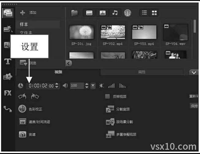 会声会影x9修改视频素材区间时长