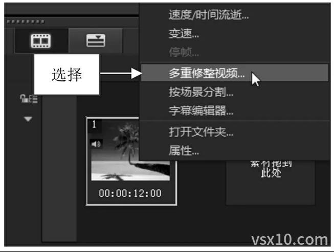 右键快捷菜单中的多重修整视频命令