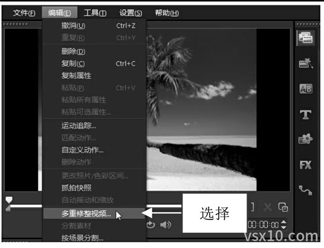 编辑菜单中的多重修整视频命令