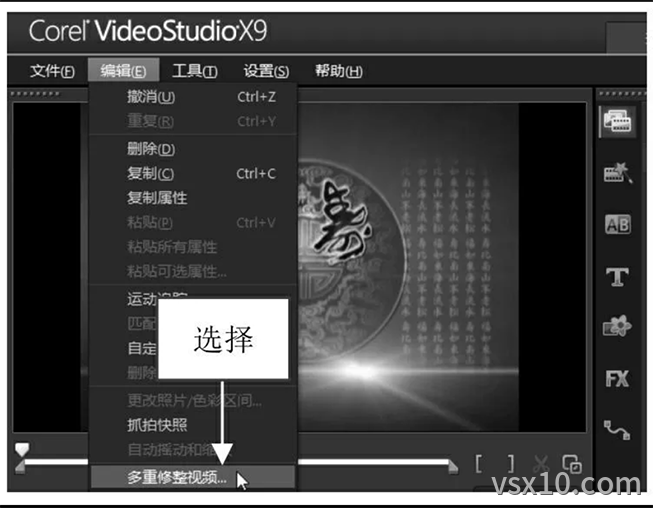会声会影x9编辑菜单多重修整视频