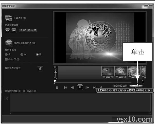 多重修整视频设置起始标记