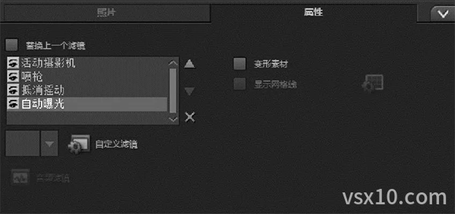 会声会影x9滤镜属性面板