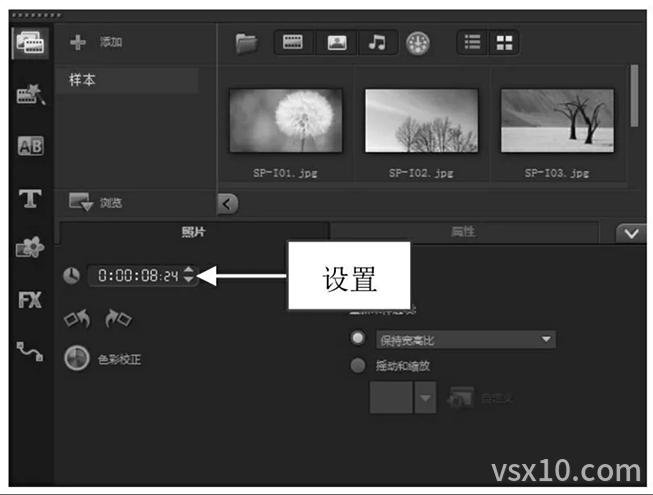 会声会影项x9照片选项面板