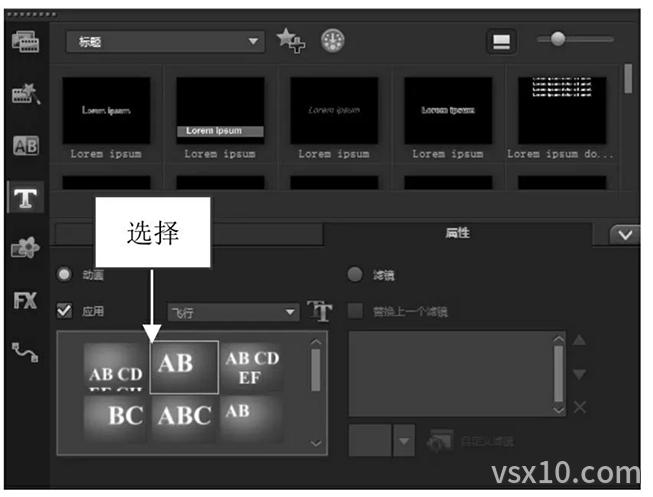 标题字幕动画类型选择飞行样式